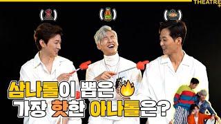 [5월호] 핫한 삼나톨 #이충주 #박강현 #고은성 | …