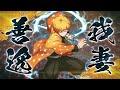 Demon Slayer -Kimetsu no Yaiba- The Hinokami Chronicles | Character Intro Trailer - Zenitsu Agatsuma