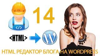 Викторина по усвоению темы: HTML редактор в WordPress.Урок 10-14.