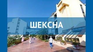 ШЕКСНА 4* Россия Сочи обзор – отель ШЕКСНА 4* Сочи видео обзор
