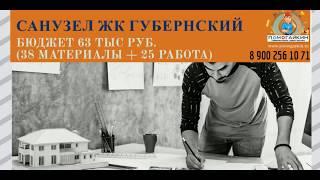 Ремонт Санузел ЖК Губернский | Отделка квартир | Бюджетный ремонт квартир