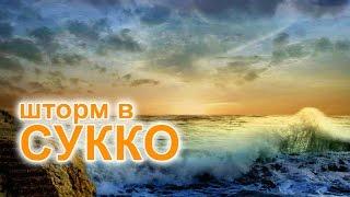 Пляж Сукко в шторм(Пляж поселка Сукко красив в любую погоду, даже в шторм. Полная информация о Сукко на странице - http://www.cherno-morie.r..., 2016-03-13T00:09:49.000Z)