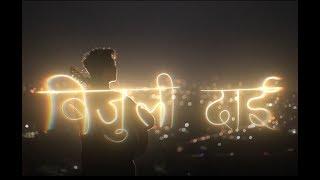Bijuli Dai - Kelsang Shrestha   Kobid Bazra   KathaHaru (Official Lyric Video)