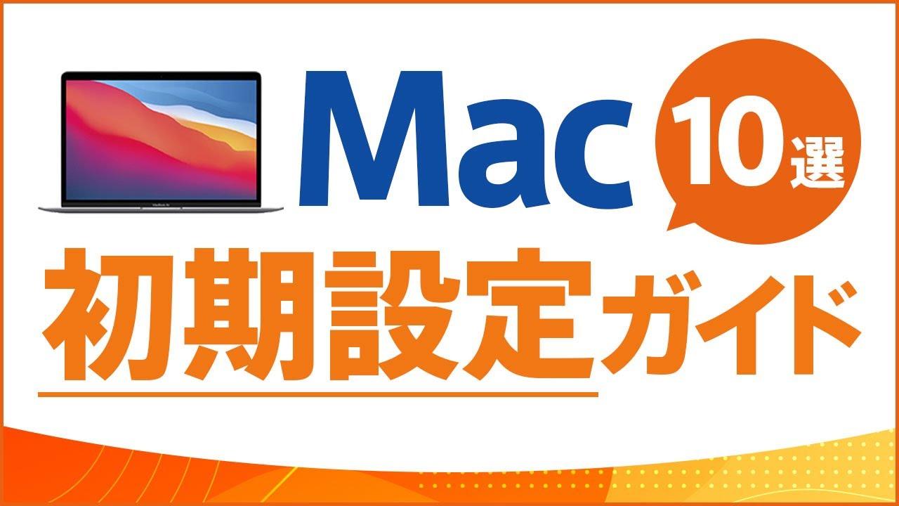 【初心者向け】買ったらすぐやった方がいいMacの設定10選| 未経験からWEBデザイナーへ