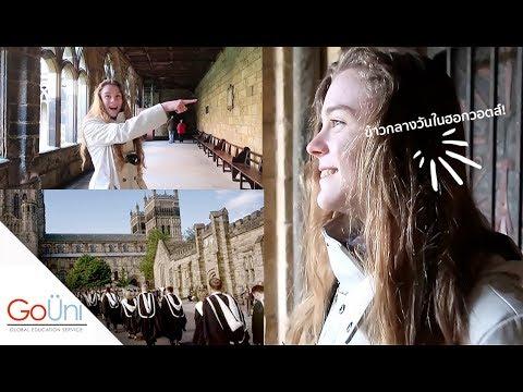 GOUNI EP33 - หนุ่มฮอตมหาลัยเก่าแก่ Top3 อังกฤษ ตามรอยแฮร์รี่พอตเตอร์! | Durham University