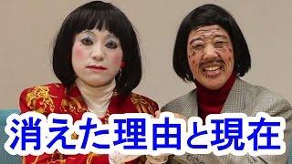 """【悲報】日本エレキテル連合が""""消えた理由""""と""""現在""""!?/The reason Jap..."""