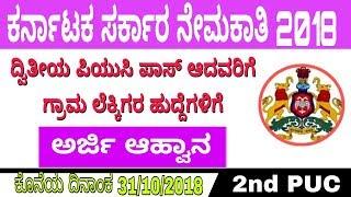 Uttara Kannada District Village Accountant Recruitment 2018