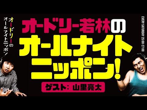 オードリー若林のオールナイトニッポン!ラジオ界のタブーを破って山ちゃん登場!!(ゲスト:山里亮太)【オードリーのラジオトーク・オールナイトニッポン】