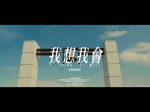 Austin李建軒【 我想我會 I Think I Will 】Official Music Video (4K)