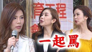 【炮仔聲】EP168 曉馨硬要當女主人!惹怒全場成為公敵