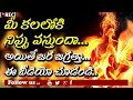 dream predictions in telugu l What does fire dreams mean  l  rectvmystery
