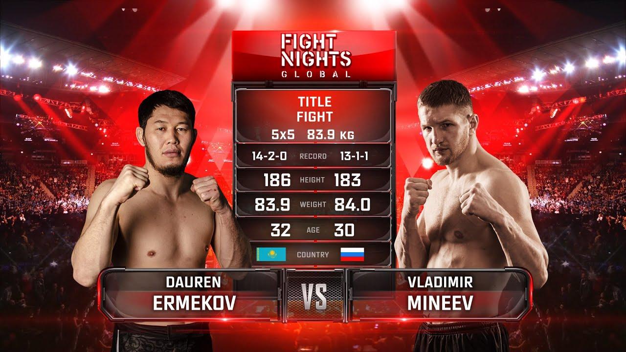 Полный бой: Владимир Минеев - Даурен Ермеков (9.09.2020)
