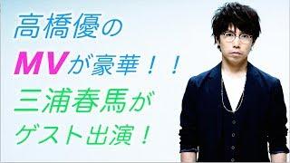 俳優の三浦春馬さんが主演を務める「オトナ高校」の主題歌となった「ル...