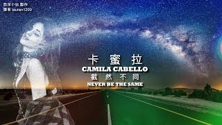 Camila Cabello - Never Be the Same 截然不同 (中文歌詞MV)