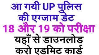 UP POLICE EXAM DATE | DOWNLOAD UP POLICE ADMIT CARD | UP POLICE ADMIT CARD