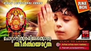 Hindu Devotional Songs Malayalam | Chottanikkarayilekkoru Theerthayathra | Chottanikkara Amma Songs