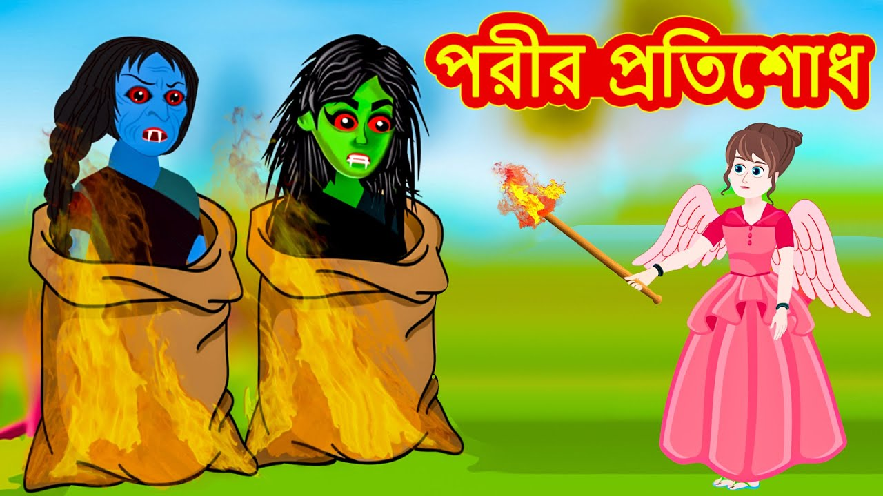 পরীর প্রতিশোধ | Fairy Revenge | Pori Bangla Cartoon | Bengali Fairy Tales Golpo | Emon Squad