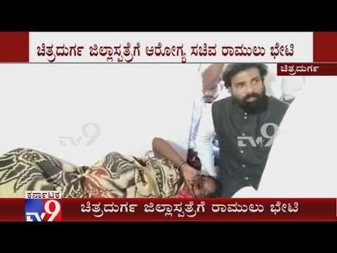 Health Minister Sriramulu Makes Surprise Visit To Chitradurga Dist Hospital