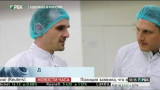 Разработка и производство  лекарств и вакцин. Сделано в России РБК.