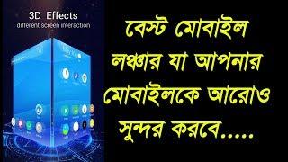 Best Mobile U Launcher 3D –Best Mobile U Launcher 3D, Free Themes & Speed Up screenshot 4