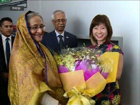 চারদিনের সরকারি সফরে প্রধানমন্ত্রী শেখ হাসিনা এখন সিঙ্গাপুরে ! | Singapore News Update | Somoy Tv