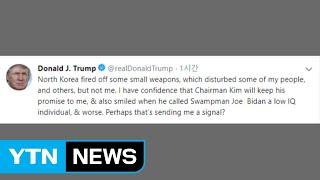 """트럼프 """"북한의 '작은 무기' 염려 안 해"""" / YTN"""