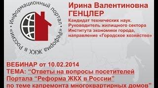 Вебинар. Ответы на вопросы по теме капитального ремонта многоквартирных домов
