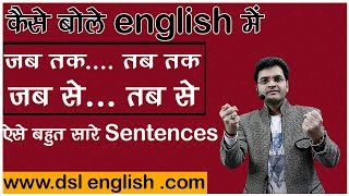 How To Make The Sentences जब तक...... तब तक..... (Best Trick By Dharmendra Sir)
