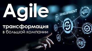 Герман Греф: Agile – это самая радикальная трансформация за всю историю Сбербанка
