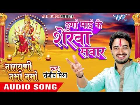 दुर्गा माई के शेरवा सवार  - Narayani Namo Namo - Sanjeev Mishra - Bhojpuri Devi Geet 2016