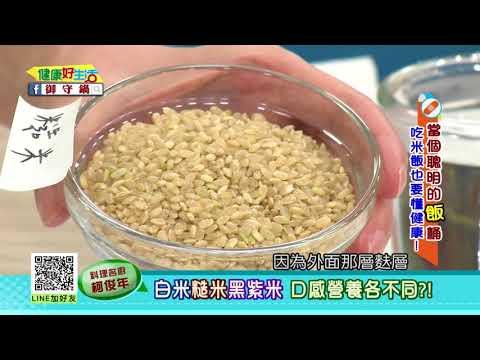 20180327  健康好生活  當個聰明的「飯」桶  吃米飯也要懂得健康