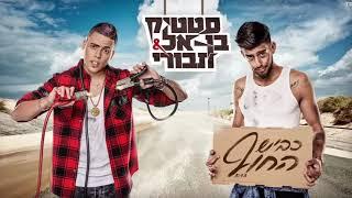 Static & Benel Tavori - Kvish Hachof - Hebrew-English Lyrics