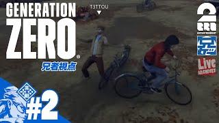 #2【兄者視点】兄者,弟者,おついち,鉄塔の「Generation Zero」…