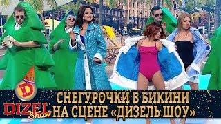 Снегурочки в бикини на сцене Дизель Шоу Дизель cтудио лучшие приколы