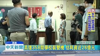 20190729中天新聞 說到做到! 韓國瑜4年「校園雙機」逐步兌現