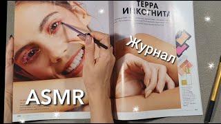 АСМР листание журнала ЖВАЧКА часть 2 шепот ASMR magazine chewing gum whispering