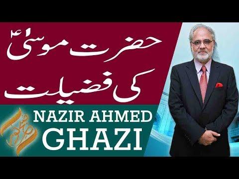 Subh E Noor   Hazrat Moosa (AS)   Nazir Ahmed Ghazi   6 July 2018   92NewsHD