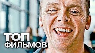 10 ФИЛЬМОВ С УЧАСТИЕМ САЙМОНА ПЕГГА!