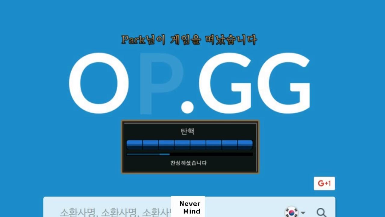 OP.GG logo 17.03.10 탄핵 Impeachment - YouTube