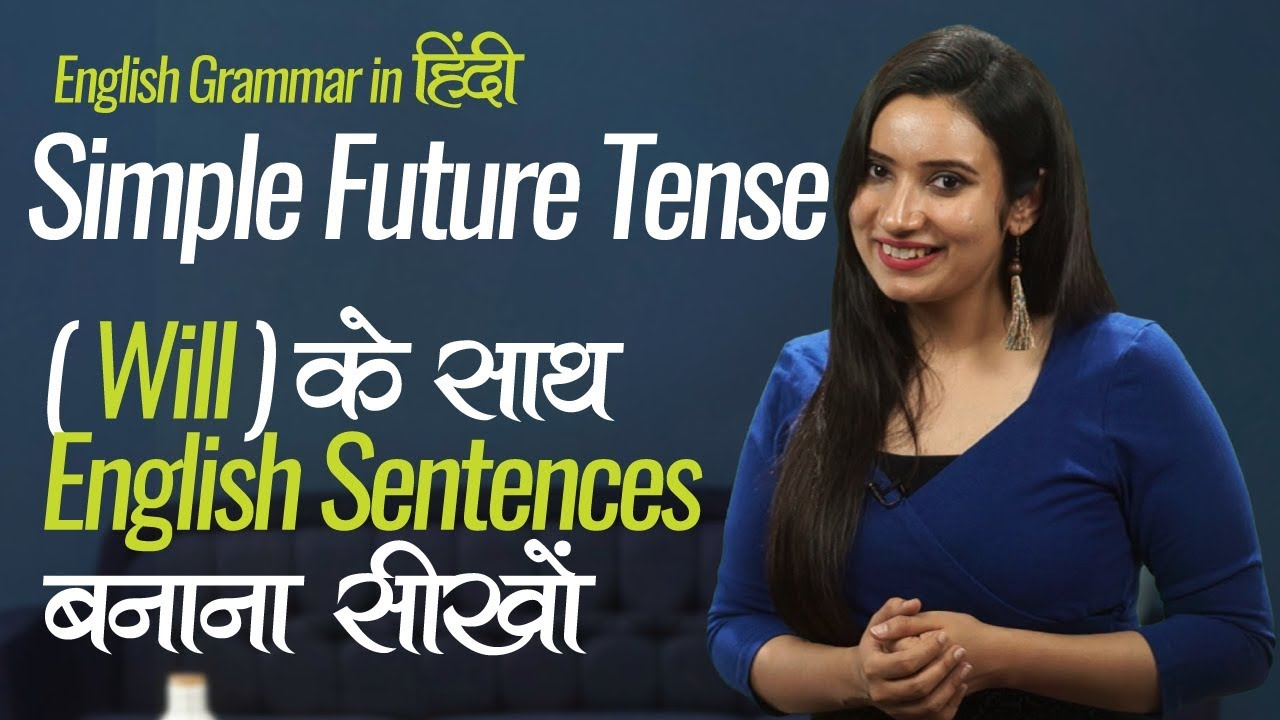 English Grammar Lesson (In Hindi) – ✌🏻 Simple Future Tense – Using 'Will'|  English speaking practice