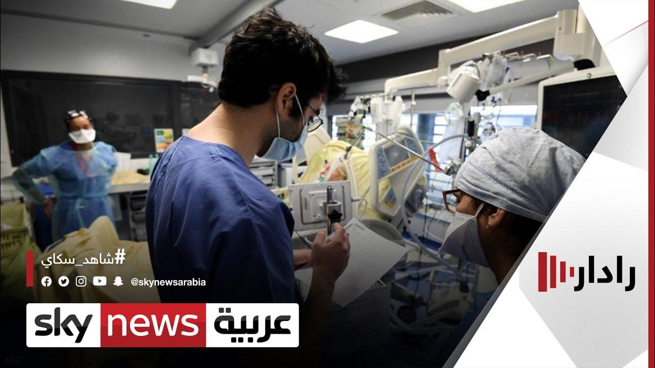 الصحة العالمية: العالم يواجه 3 سلالات كورونا متحورة | #رادار  - نشر قبل 5 ساعة
