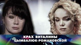 Крах Виталины Цымбалюк-Романовской   (29.01.2018)