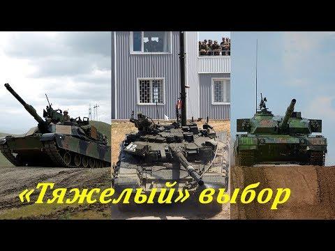 "TNI: китайский танк ""Тип99"" против M1""Abrams"" и ""Т-90"""