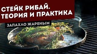 Стейк Рибай из мраморной говядины. Рецепт для гриля.