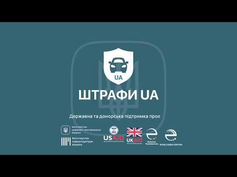 Traffic Tickets UA - Insurance & CTP