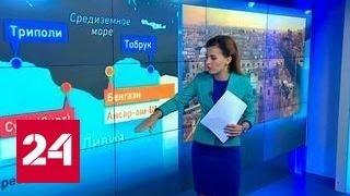 Ставка на Москву: Ливия просит оружия у России