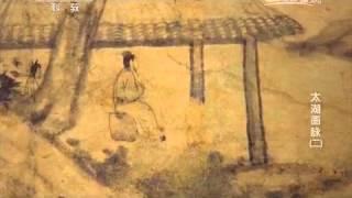 20150130 探索发现  太湖画脉(二)烟波寂寥倪云林