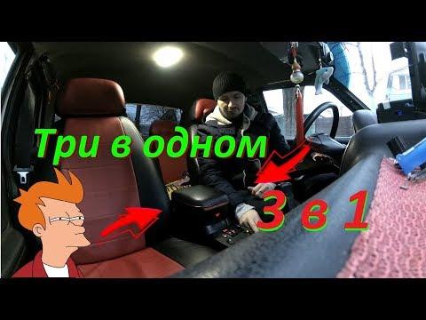 Мульти подлокотник в машину