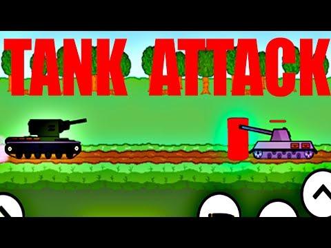 TANK ATTACK-ТАНКОВАЯ АТАКА МУЛЬТ ТАНКИ танковая битва один на один видео для детей