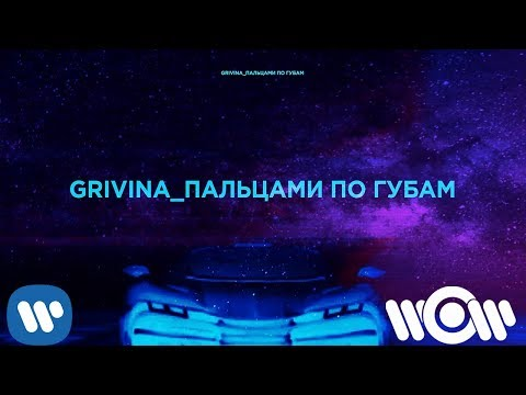 GRIVINA - Пальцами по губам  | Official Lyric Video